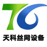 安平县天科丝网设备有限公司