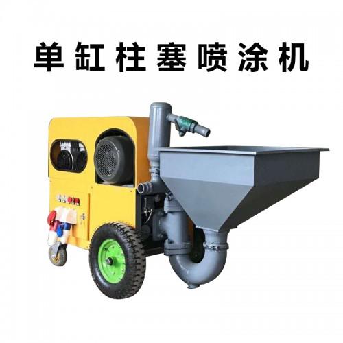 厂家现货供应销售砂浆喷涂机柱塞式喷涂机多功能喷涂机砂浆喷涂机