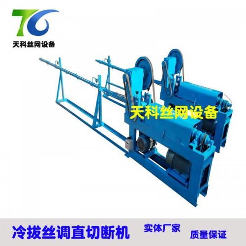 小型铁丝调直切断机 河北安平调直机厂家 钢丝拉直机