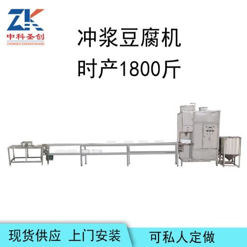 广西大型豆腐生产线设备 自动冲浆豆腐机时产1800斤