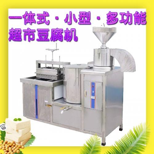 山东鲜豆家全自动小型豆腐机设备厂家