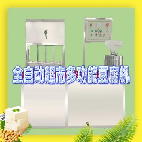 山东鲜豆家小型超市专用家用豆腐机设备直销
