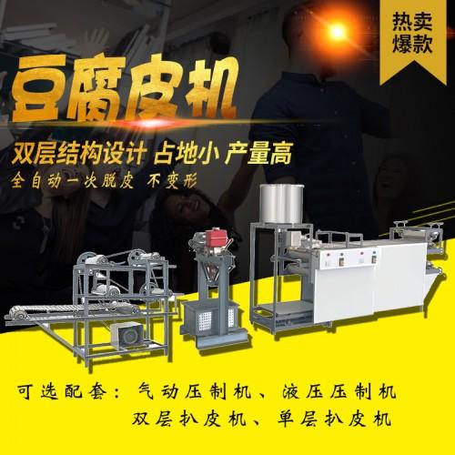 山东鲜豆家全自动豆腐皮机设备直销