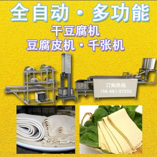 山东鲜豆家中型豆腐皮机设备厂家直销