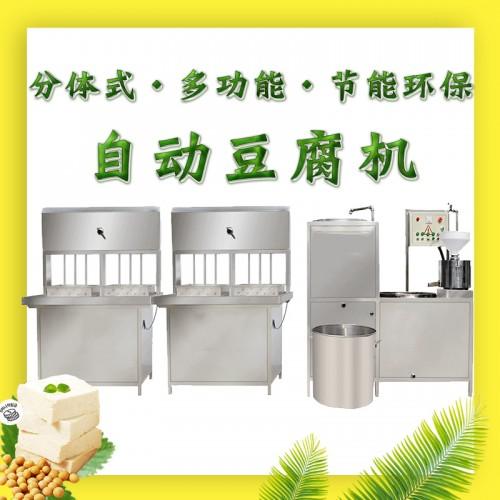 山东鲜豆家大型全自动豆腐机厂家直销