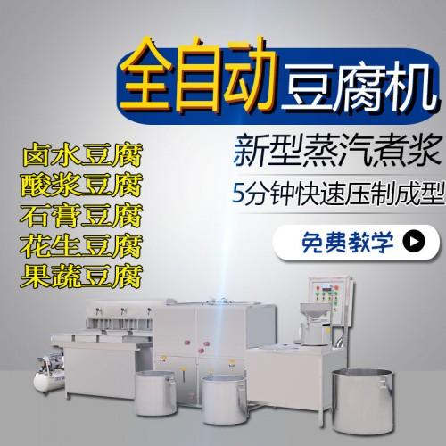 山东鲜豆家水豆腐机设备厂家直销