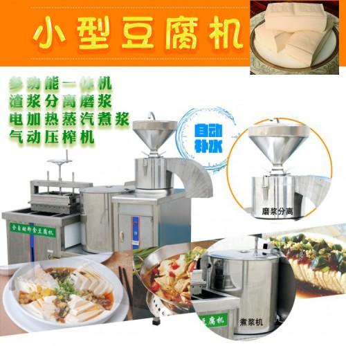 山东鲜豆家小型豆腐机设备厂家直销