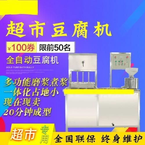 山东鲜豆家全自动超市豆腐机厂家直销