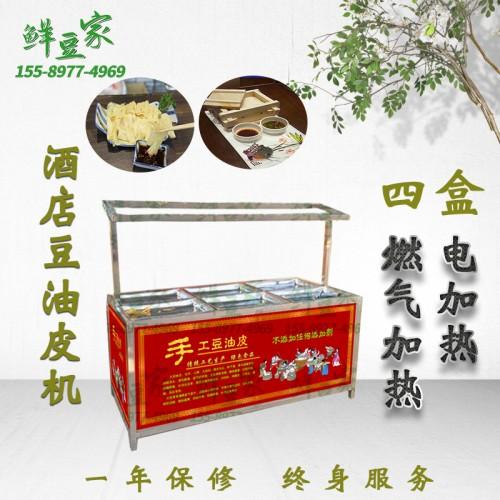 山东鲜豆家新型酒店豆油皮机设备厂家直销