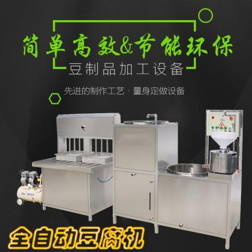 山东鲜豆家全自动水豆腐机设备厂家直销