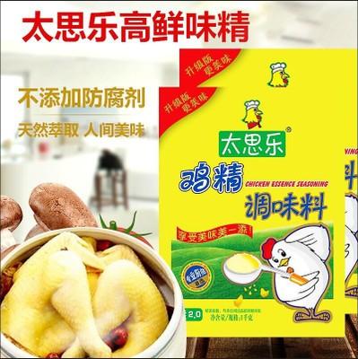 厂家直销太思乐鸡鲜精 1千克替代味精调味料 调味批发