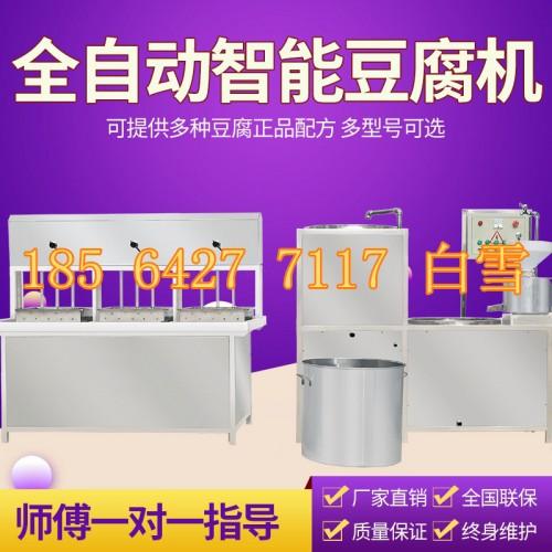 智能豆腐机供应商全自动豆腐机厂家价格豆制品机一机多用