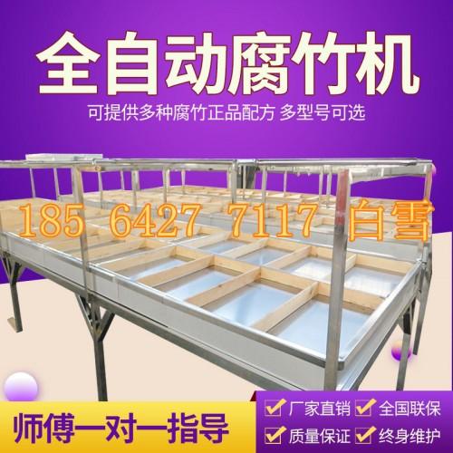 腐竹加工设备报价大型腐竹机生产线厂家油皮机生产线可定制