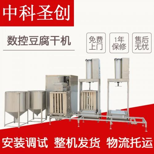 滁州豆腐干机 数控豆干机 做豆干的机器厂家现货供应