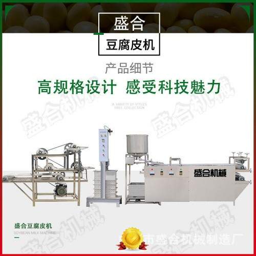 小型自动豆腐皮机器 智能气压式豆腐皮机 盛合豆制品成套设备