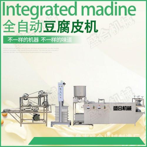 全自动豆腐皮机报价 陕西豆腐皮千张机厂家 盛合豆制品设备