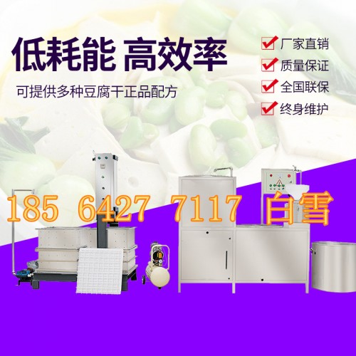 仿手工豆干机厂家小型豆干机批发报价豆腐干机保持营养