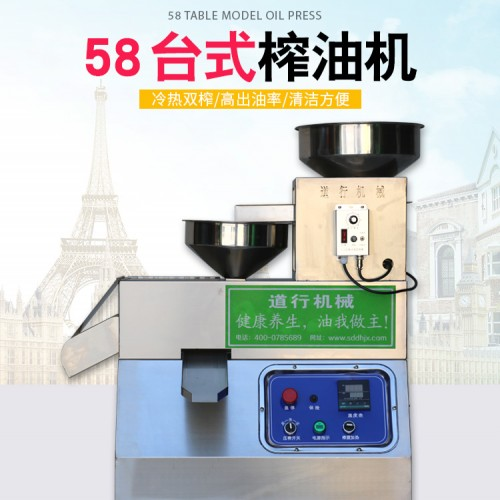 流动榨油机  香油机