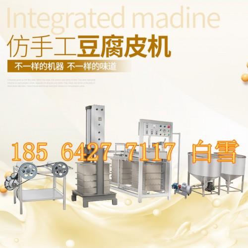 专业生产豆腐皮机新型豆腐皮机制造厂家干豆腐机工作效率高