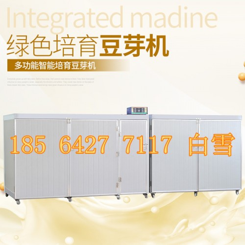 多功能豆芽机厂家大型豆芽机生产视频自动淋水节能环保