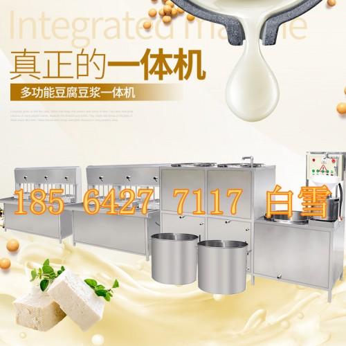 自动豆腐机厂家做豆腐机器价格卤水豆制品机一机多用