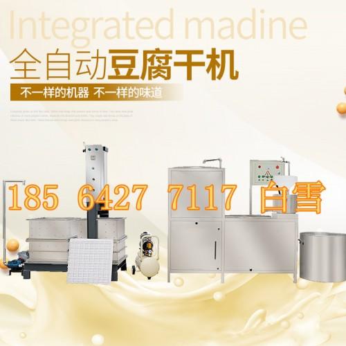 济南机械厂豆腐干机小型豆腐干机批发豆干机节省人工