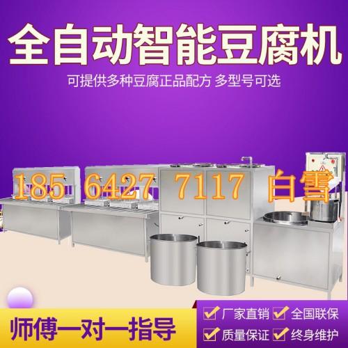 全自动化豆腐机厂家商用豆腐机价格食品级材质浆渣分离