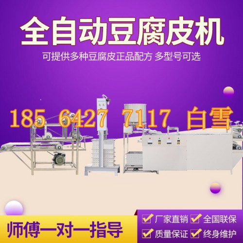 全套自动豆腐皮机报价多功能豆腐皮机生产厂家千张机皮薄不易破