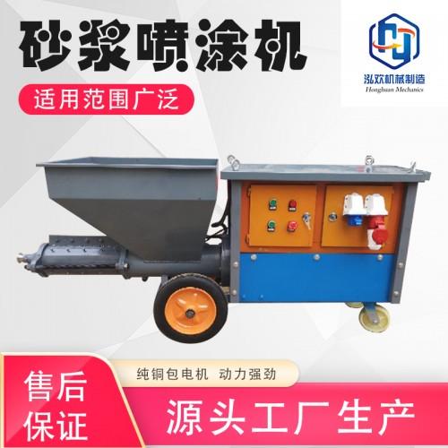 厂家直销砂浆喷涂机多功能砂浆喷涂机小型砂浆喷涂机粉墙机