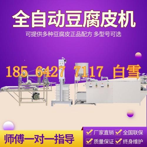 小型豆腐皮机全自动新型豆腐皮机生产厂家千张机设备工作效率高