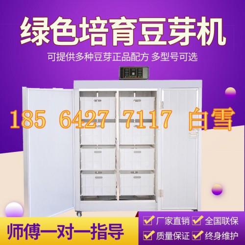 多功能豆芽机批发报价400斤豆芽机厂家供应豆制品机食品级材质