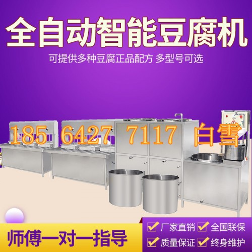 做豆腐成套设备价格小型全自动豆腐机批发厂家浆渣分离豆制品机