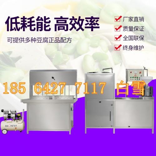 新型全自动豆腐机卤水豆腐机的全套设备豆制品机可现场考察