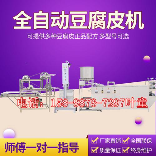 山东枣庄全自动豆腐皮机厂家 酒店用豆腐皮机 第六代豆腐皮机