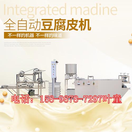 山东临沂全自动豆腐皮机 大型豆腐皮机器 小型豆制品机器