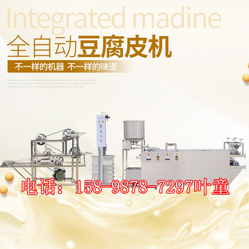 山东聊城大型豆腐皮机 不锈钢豆腐皮机价格 豆制品设备