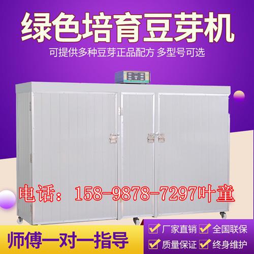 吉林辽源大型豆芽机批发 商用生豆芽机 豆芽机械设备