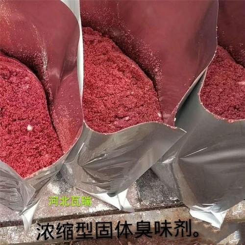 固体臭味剂 固体染色剂  固体变色剂 生产厂家