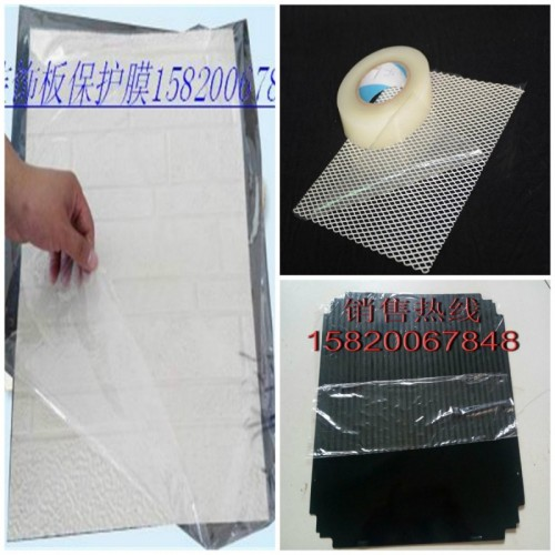 德州涂胶保护膜  地板地毯专用保护膜