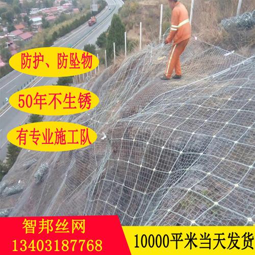 柔性边坡防护网A柔性主动边坡防护网A柔性主动边坡防护网厂家