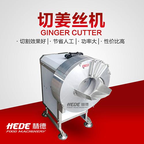 新品多功能大姜切丝机 大蒜切片机 中央厨房作料切丝机 赫德