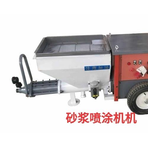 砂浆喷涂机机
