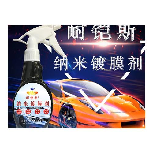 纳米喷雾汽车镀膜剂 汽车疏水车漆保护镀晶液 汽车美容养护