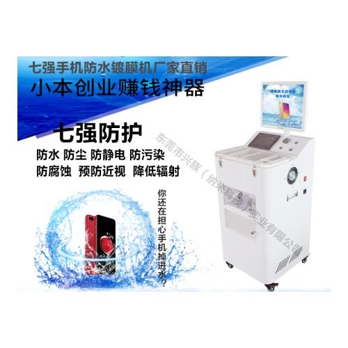 轰天雷真空纳米防水镀膜机 手机纳米防水镀膜设备厂家