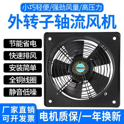 上为方形外传子轴流风机低噪声节能通风机排风扇排气扇