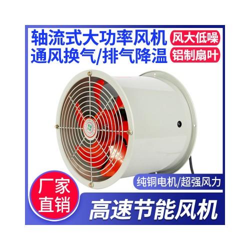 上为防爆轴流风机耐高温防油防潮轴流风机强力工业引风机