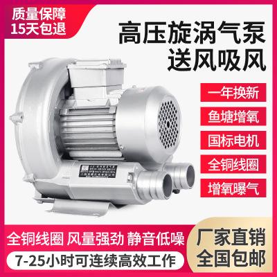 上为高压旋涡气泵高压风机鼓风机高负压双频宽压工业除尘吸料风机