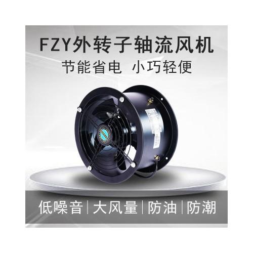 fzy外转子轴流风机节能低噪声静音民用排烟220v
