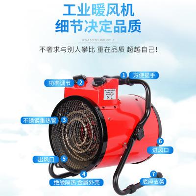 220V大功率工业暖风机