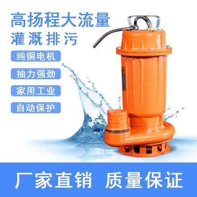上为潜水泵污水泵潜水排污泵抽脏水泥浆抽粪清水泵